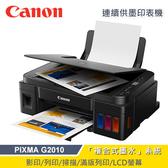 【Canon 佳能】PIXMA G2010 原廠大供墨複合機 【贈吉野家兌餐序號:次月中簡訊發送】