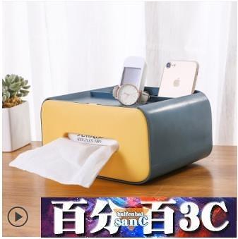紙巾盒抽紙盒家用客廳餐廳茶幾簡約可愛遙控器收納多功能創意家居 百分百