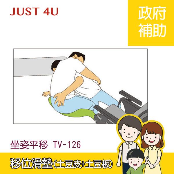 【強生】移位滑墊(土豆皮+土豆板) TV-126 - 轉位搬運 / 輪椅移位 (含贈品)