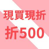 涼夏居家 最高現折500