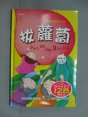 【書寶二手書T5/少年童書_KHK】兒童啟蒙CD書-拔蘿蔔_幼福編輯部_附光碟