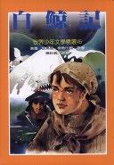 二手書博民逛書店 《Bok king gay》 R2Y ISBN:9575702581│The Eastern Publishing Company