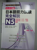 【書寶二手書T7/語言學習_E1H】日本語能力試驗-完全解說N5_渡邊亞子