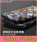 【萌萌噠】三星 Galaxy S7 Edge 魔法師系列保護套 3D立體浮雕 防滑全包款 矽膠套 手機套 手機殼