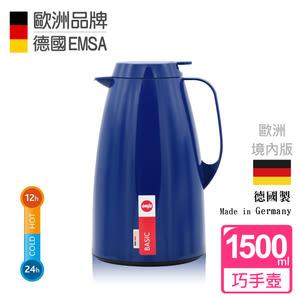 【德國EMSA】頂級真空保溫壺 巧手壺系列BASIC (保固5年) 1.5L 率性藍