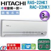 【信源】3坪【HITACHI 日立 冷暖變頻一對一分離式冷氣】RAS-22HK1+RAC-22HK1 (含標準安裝)
