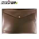 【HFPWP】古銅色 鈕扣橫式文件袋公文袋 A4 防水 板厚0.18mm台灣製 GF230-SAX