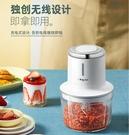無線絞肉機攪拌機家用電動小型多功能攪肉碎肉輔食料理機剝蒜 阿卡娜