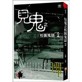 見鬼之校園鬼話(2)