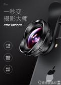 手機鏡頭廣角手機鏡頭通用單反攝像頭外置高清附加鏡照相攝影相機微距拍照神器爾碩