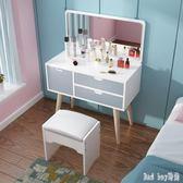 北歐梳妝臺臥室小戶型化妝臺現代簡約經濟型簡易化妝桌 QQ12572『bad boy時尚』