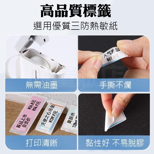 標籤紙 藍芽標籤機 無線標籤機 打標機 標籤機 標籤打印 貼紙機 標價機 打印機 標籤 貼紙 精臣D11