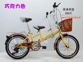 ~億達 館~20448  20 吋折疊親子車子母車SHIMANO 6 段變速腳踏車可折疊