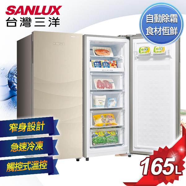 SANLUX 台灣三洋 165L單門直立式冷凍櫃 SCR-165F 含原廠配送及拆箱定位