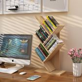 桌上樹形書架兒童簡易置物架學生用桌面書架書柜儲物架收納架【免運直出】