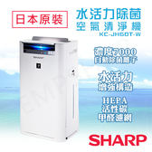 送!8/31前買回函贈7-11商品卡【夏普SHARP】日本原裝水活力除菌空氣清淨機 KC-JH60T-W