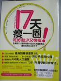【書寶二手書T1/美容_KMT】17天瘦一圈吃好動少又快瘦_麥克.拉菲爾.莫雷諾