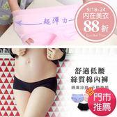 哈韓孕媽咪孕婦裝*【HD599】孕婦寫真.低腰柔紗滾邊絲質棉內褲