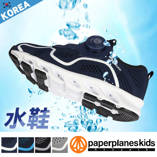 PAPERPLANES 紙飛機 韓國連線 炫彩撞色 安全鎖 亮眼百搭 童鞋運動鞋【B7907015】4色