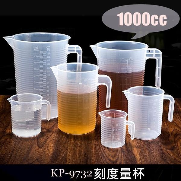 【九元生活百貨】翰庭 KP-9732 量杯/ 1000cc 量水杯 刻度 台灣製