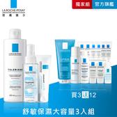 理膚寶水 安心系列獨家大容量3入組 舒敏保濕