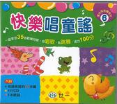 書立得-愛分享有聲系列6:快樂唱童謠(CD)(B02106)