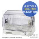 日本代購 空運 TIGER 虎牌 DHG-T400 烘碗機 高溫熱風 清潔乾燥 食器乾燥機 6人份