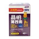 小兒利撒爾 晶明葉黃素咀嚼錠(藍莓口味)42粒/盒[衛立兒生活館]