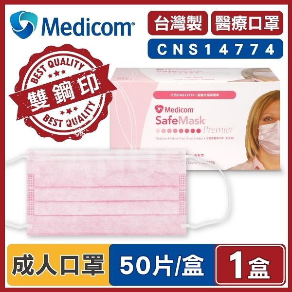 【Medicom麥迪康】醫療口罩 粉紅色 (50入/盒) 成人口罩