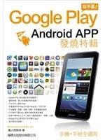 二手書博民逛書店《Google Play 玩不累:Android App 發燒特輯》 R2Y ISBN:9863120448