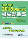 高普特考2018試題大補帖【機械製造學】(103~106年試題)三、四等