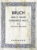 【小麥老師 樂器館】布魯赫 第一號協奏曲 【E104】 g小調 作品26 (小提琴獨奏+鋼琴伴奏譜)