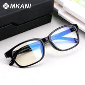 防輻射眼鏡男女款藍光游戲電腦護目鏡潮平光眼鏡框可配眼睛架    電購3C