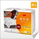 3M 暖冬被-新2代發熱纖維-單人買就送...