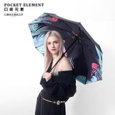 口袋元素太陽傘小巧女遮陽防曬防紫外線晴雨兩用便攜迷你五折雨傘8