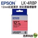 【12mm 粉彩系列】EPSON LK-4RBP C53S654403 粉彩系列紅底黑字標籤帶