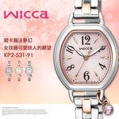 New Wicca  KP2-531-91 太陽能時尚腕錶 CITIZEN