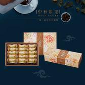 康鼎-精緻鳳梨酥禮盒(蛋奶素) 10入