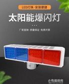 太陽能警示爆閃燈施工安全道路紅藍路障燈雙面夜間LED閃光警示燈 YXS 【快速出貨】