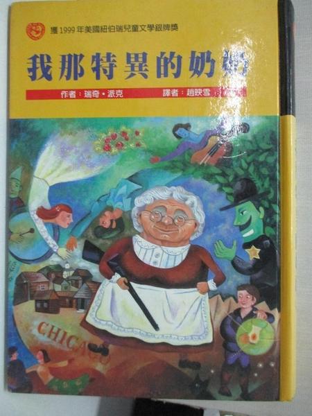 【書寶二手書T6/兒童文學_FTX】我那特異的奶奶_瑞奇‧派克