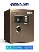 指紋密碼保險櫃家用辦公入墻隱形保險箱小型防盜保管箱45cm床wy 快速出貨