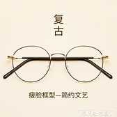 眼鏡全框超輕眼鏡女圓形復古眼鏡架框配防藍光輻射護目鏡眼鏡框女 迷你屋 上新