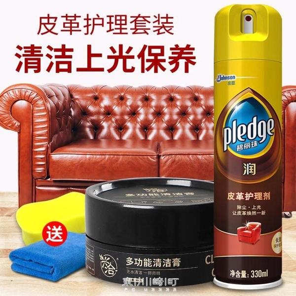 碧麗珠皮革護理劑皮沙發清潔劑上光清洗去污皮具護理液真皮保養油 [快速出貨]
