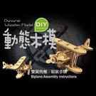 【收藏天地】台灣紀念品*DIY動態木模-雙翼飛機/ 擺飾 禮物 文創 可愛 小物