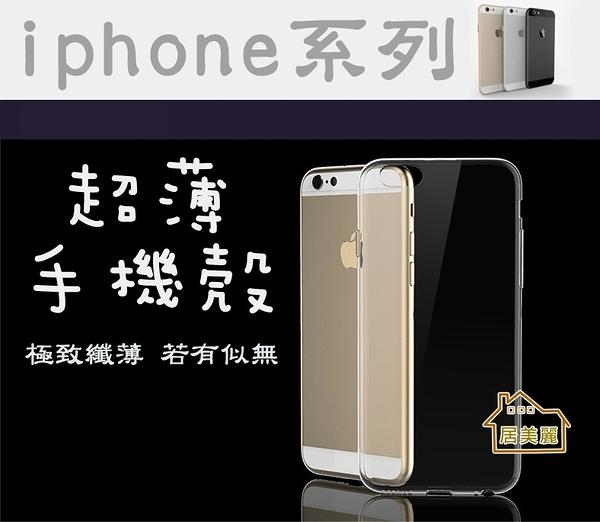 【居美麗】三代超薄手機殼 iPhoneX iPhone8 iPhone7 iPhone6 plus 防摔 手機保護殼