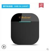 EZCast無線同屏器4K高清電腦手機連接電視機投影HDMI投屏器盒子 8號店