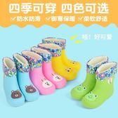 兒童雨鞋 男童女童水鞋 幼兒園寶寶雨靴小孩小童膠鞋 【店慶8折促銷】