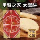 甲賀之家 太陽餅240g 6入/盒◎花町愛漂亮◎DB