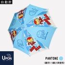 城市鋼鐵人童傘 / 漫威 晴雨傘 動畫直傘 卡通童傘 Marvel 兒童直立傘