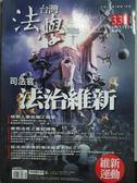 【書寶二手書T5/法律_ZHU】台灣法學雜誌_331期_司法官-法治維新等